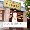 山田涼介と門脇麦、エプロン姿で「ナミヤ雑貨店」の1日店長に就任!