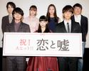 森川葵、北村匠海、佐藤寛太らが登壇!『恋と嘘』初日舞台挨拶