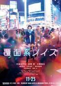 中条あやみ、志尊淳らが渋谷のスクランブル交差点ですれ違う!