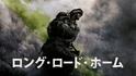 ナショジオが突きつける戦争の現実…最前線のリアル描くドラマに注目集まる!