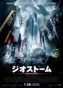 『ジオストーム』が『スター・ウォーズ』抜き去り初登場NO.1の大ヒット!