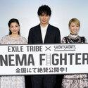 Dream Ami、鈴木伸之、石井杏奈が登壇!『CINEMA FIGHTERS』公開記念舞台挨拶