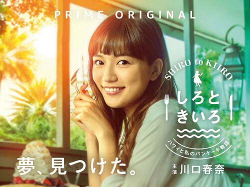 川口春奈主演ドラマの主題歌がスピッツ「スターゲイザー」に決定!予告解禁