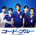 『コード・ブルー』劇場版は未曽有の大事故が連続発生!特報解禁
