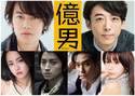 佐藤健と高橋一生がお金をめぐる幸せを問いかける映画『億男』で初共演!