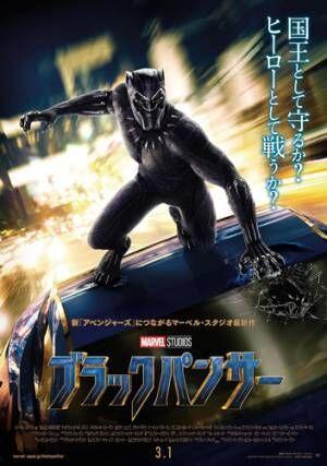 『ブラックパンサー』が洋画NO.1デビュー! 全米ではV3達成