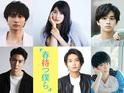 土屋太鳳主演、北村匠海ら人気若手俳優共演で「春待つ僕ら」を実写映画化