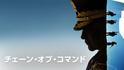 衝撃映像も! 米軍に密着し戦争のリアルを伝える必見番組