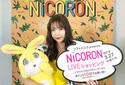 藤田ニコル、自身プロデュースのアパレルブランド「NiCORON」初のライブコマースに挑戦!