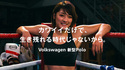 美人格闘家RENA視点で描く、KOからリベンジまでの仰天映像解禁!