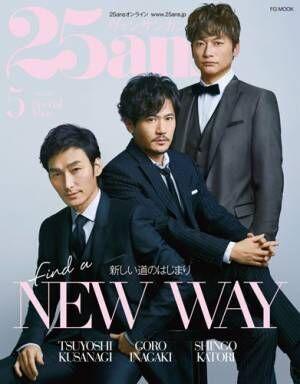 稲垣吾郎、草なぎ剛、香取慎吾が表紙!「25ans」5月号特別版が発売に