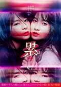 土屋太鳳と芳根京子W主演『累』に横山裕、檀れい、浅野忠信が出演