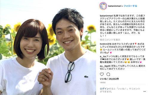 おばたのお兄さん、山崎アナとの結婚を2ショット写真とともに報告