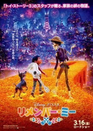 『リメンバー・ミー』3週連続興収NO.1!公開17日間で26億円突破