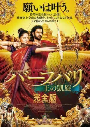 今なお熱い『バーフバリ 王の凱旋』の26分長い完全版上映が決定!