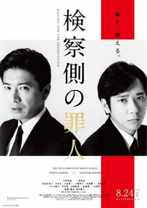 木村拓哉×二宮和也初共演『検察側の罪人』ポスタービジュアル&特報解禁