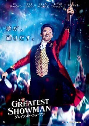 『グレイテスト・ショーマン』興収44.3億円で『ラ・ラ・ランド』抜きオリジナル・ミュージカル映画歴代1位に