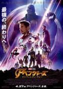 『アベンジャーズ』最新作、早くも世界歴代5位に。日本でも興収30億円突破