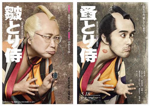 『のみとり侍』と「高須クリニック」がコラボした衝撃ビジュアル到着!