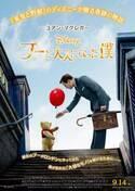 くまのプーさんの初実写映画『プーと大人になった僕』日本版ポスター到着!