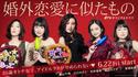 栗山千明、安達祐実、平井理央らが35歳のアイドルオタを熱演!