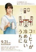有村架純主演の感涙映画『コーヒーが冷めないうちに』特報解禁!