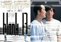 斎藤工監督、高橋一生主演『blank13』がロングランヒットで興収1億円突破