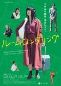 池田エライザ、主演作『ルームロンダリング』の上海映画祭出品にコメント