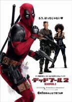 『デッドプール2』、7週連続首位の『名探偵コナン』退け初登場1位!