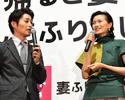 夫婦円満の秘訣、榮倉奈々は「会話」、安田顕は「おこづかい」挙げる