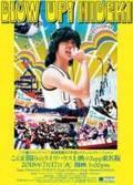 今見てもカッコイイ! 20歳の西城秀樹さんの情熱あふれるステージ収めた記録映画再上映決定