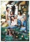 『万引き家族』早くも興収10億円突破!今年公開の実写邦画で最速