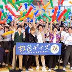 佐野玲於、中川大志、高杉真宙、横浜流星が学校をサプライズ訪問し高校生とゲーム対決!