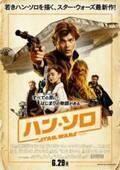 『ハン・ソロ』週末2日間で約5億円の興収記録し首位デビュー!