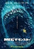 絶滅した全長23mの超巨大ザメ復活!『MEG ザ・モンスター』予告編解禁