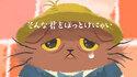 元「たま」の知久寿焼が「お金がにゃい」と歌う「猫のニャッホ」新CM解禁