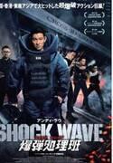 爆弾テロの人質は香港全土!アンディ・ラウ主演アクション巨編の予告編解禁