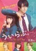平野紫耀が主演する映画の主題歌をKing & Princeが担当!