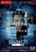 100%PC画面で展開するスリラー『search/サーチ』の劇場公開決定!