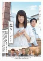 川栄李奈がリケジョの大学生役で映画初主演!『恋のしずく』予告編解禁