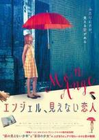 姿の見えない少年と盲目の少女が織りなす切ない恋の物語、予告編解禁