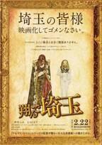 二階堂ふみ&GACKT主演!埼玉をディスりまくる『翔んで埼玉』特報解禁