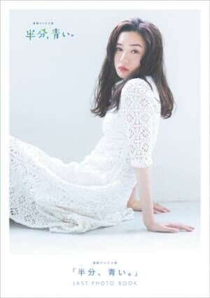 永野芽郁、驚いて台本をお風呂に落とす/「半分、青い。」LAST PHOTO BOOK発売
