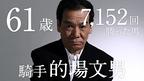 日本記録7152勝を達成した的場文男騎手の金言続出!Webムービー解禁