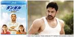 インド国宝級スターのアーミル・カーン、『ダンガル』脚本に惚れ込むも体重で苦労
