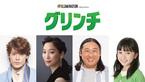 映画『グリンチ』大泉洋に続く声優陣もロバート秋山らクセ者揃い!?
