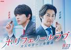 吉沢亮と安田顕があなたに猛アプローチ!Webドラマ『ポリフェノールラブ』解禁