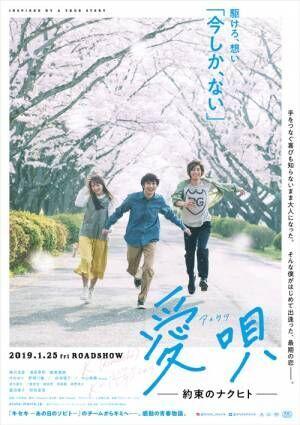 GReeeeNの名曲を横浜流星×清原果耶で映画化!『愛唄』特報解禁
