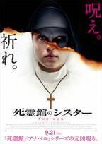 『死霊館のシスター』シリーズ最大のヒットスタート!