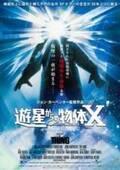 ジョン・カーペンター監督『遊星からの物体X』が36年ぶりに蘇る!